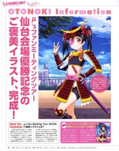 Rating: Safe Score: 20 Tags: armor eyepatch hirayama_madoka love_live! sword yazawa_nico User: drop