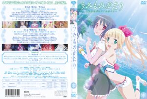 Rating: Questionable Score: 10 Tags: disc_cover iizuka_haruko marin miyamori_kanon overfiltered swimsuits umi_monogatari User: blooregardo