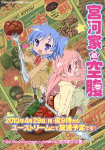 Rating: Safe Score: 11 Tags: lucky_star megane miyakawa-ke_no_kuufuku miyakawa_hikage miyakawa_hinata User: narutoXgarcia