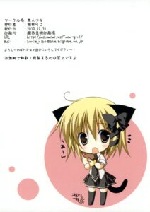 Rating: Safe Score: 20 Tags: animal_ears chibi korie_riko mujin_shoujo nekomimi tail thighhighs User: blooregardo